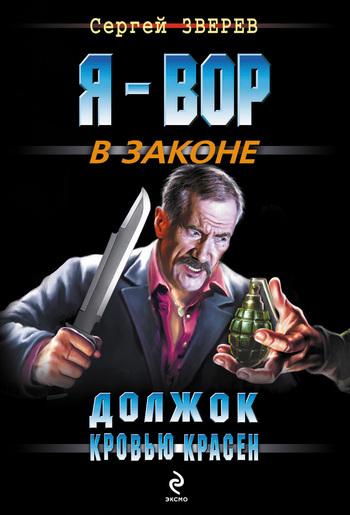 Скачать книгу Должок кровью красен  автор Сергей Зверев