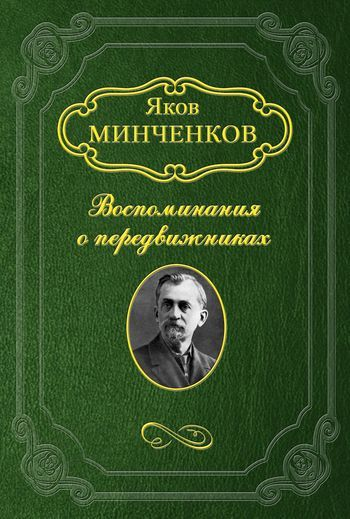 скачать книгу Яков Минченков бесплатный файл