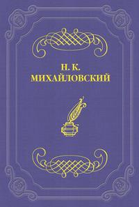 Михайловский, Николай  - О народной литературе и Н. Н. Златовратском