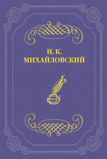Николай Михайловский Кое-что о г-не Чехове