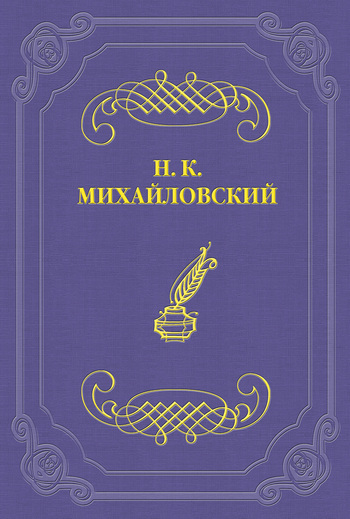 Скачать книгу Г. И. Успенский как писатель и человек  автор Николай Константинович Михайловский