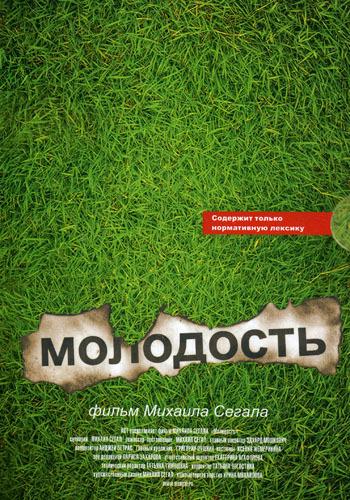 Михаил Сегал Молодость (сборник) молодость