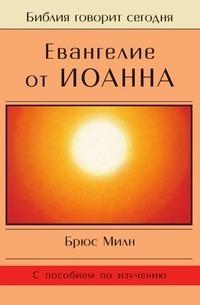 Скачать книгу Евангелие от Иоанна  автор Брюс Милн