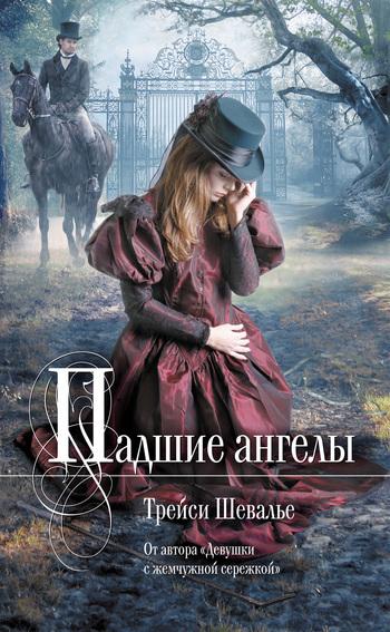 Скачать книгу Падшие ангелы  автор Трейси Шевалье
