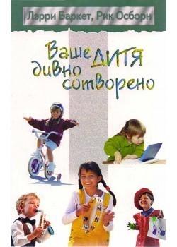 Скачать книгу Ваше дитя дивно сотворено  автор Лэрри Баркет