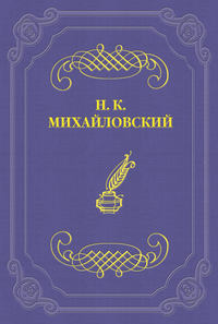 Михайловский, Николай  - Еще о Ф. Ницше