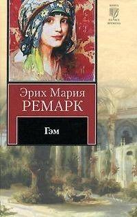 Ремарк, Эрих Мария - Гэм