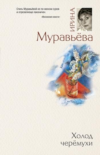 Обложка книги Холод черемухи, автор Муравьева, Ирина