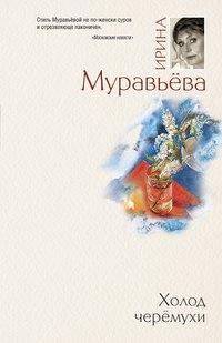 Муравьева, Ирина  - Холод черемухи