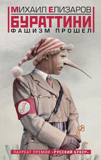 Скачать книгу Бураттини. Фашизм прошел (сборник)  автор Михаил Елизаров