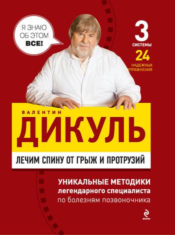 Валентин Дикуль Лечим спину от грыж и протрузий дикуль в книга для записей с практическими упражнениями для здорового позвоночника
