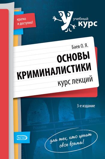напряженная интрига в книге Олег Яковлевич Баев