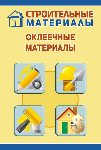 Скачать книгу Оклеечные материалы  автор Илья Мельников
