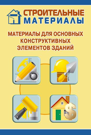 Скачать книгу Материалы для основных конструктивных элементов зданий  автор Илья Мельников