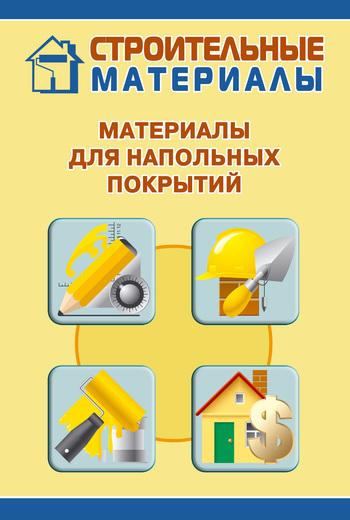 Скачать книгу Материалы для напольных покрытий  автор Илья Мельников