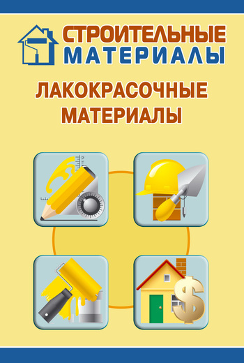 Скачать книгу Лакокрасочные материалы  автор Илья Мельников