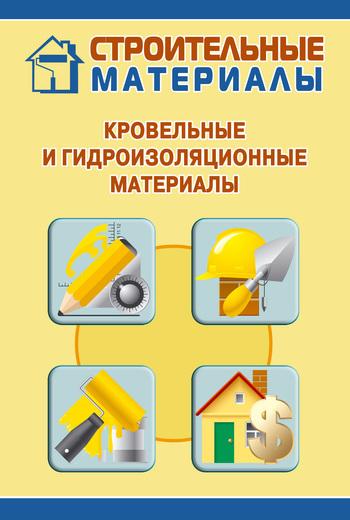Скачать книгу Кровельные и гидроизоляционные материалы  автор Илья Мельников