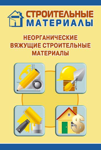 Скачать книгу Неорганические вяжущие строительные материалы  автор Илья Мельников