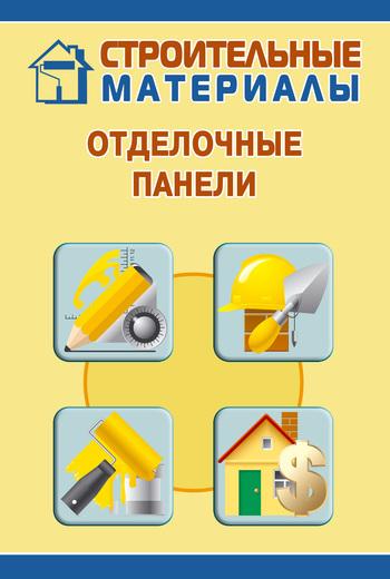 Илья Мельников Отделочные панели