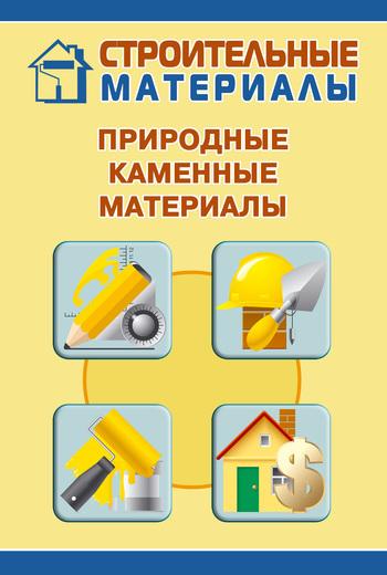 Скачать книгу Природные каменные материалы  автор Илья Мельников