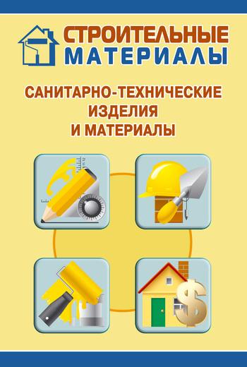 Скачать книгу Санитарно-технические изделия и материалы  автор Илья Мельников