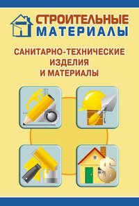 - Санитарно-технические изделия и материалы