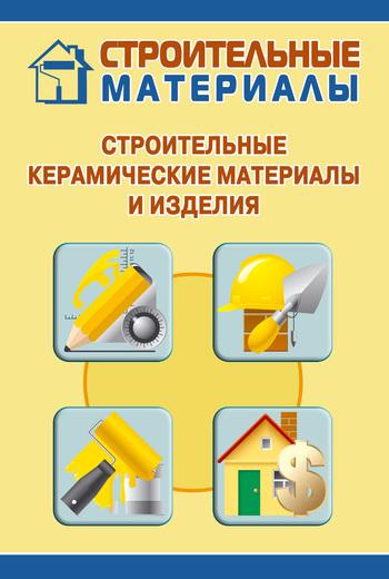 Илья Мельников Строительные керамические материалы и изделия гончаров и а новые строительные материалы