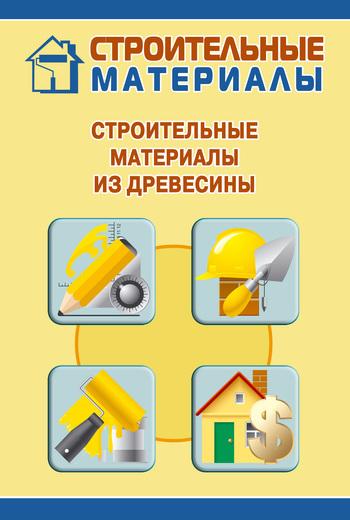 Скачать книгу Строительные материалы из древесины  автор Илья Мельников