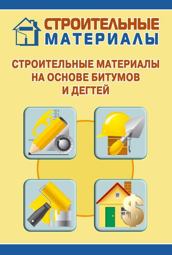 Скачать книгу Строительные материалы на основе битумов и дегтей  автор Илья Мельников