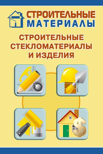 Скачать книгу Строительные стекломатериалы и изделия  автор Илья Мельников