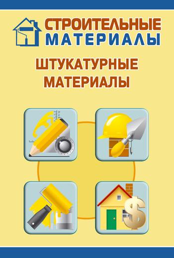 Скачать книгу Штукатурные материалы  автор Илья Мельников