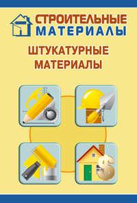Мельников, Илья  - Штукатурные материалы