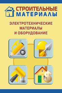 - Электротехнические материалы и оборудование