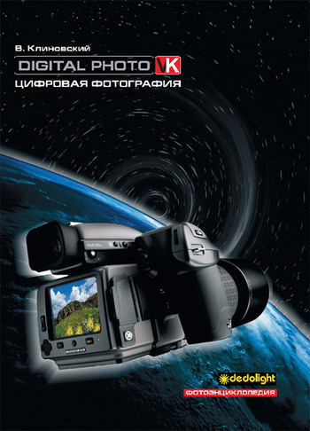Скачать книгу Цифровая фотография. Фотоэнциклопедия  автор Владимир Клиновский