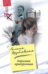 Скачать книгу Королева придурочная  автор Галина Врублевская