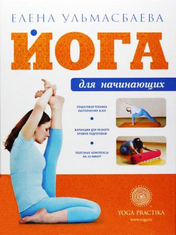 Скачать книгу Йога для начинающих  автор Елена Ульмасбаева