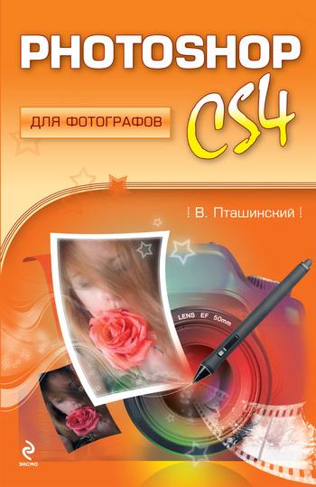 Владимир Пташинский - Photoshop CS4 для фотографов
