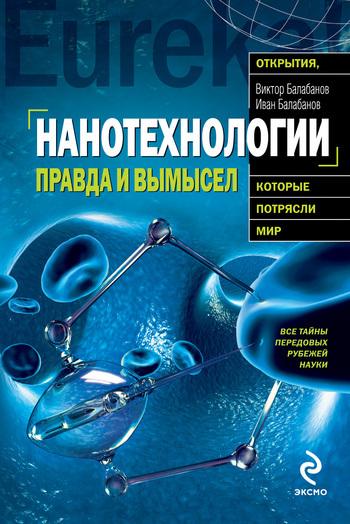 Иван Балабанов бесплатно
