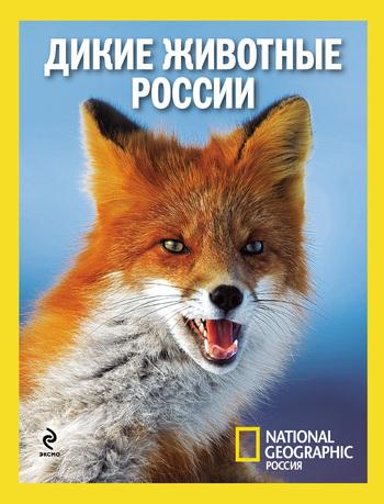 Дикие животные России от ЛитРес