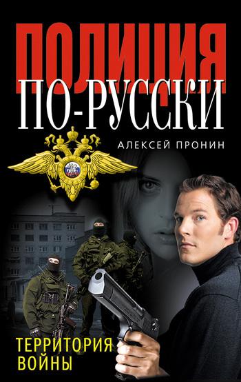 Скачать книгу Территория войны  автор Алексей Пронин