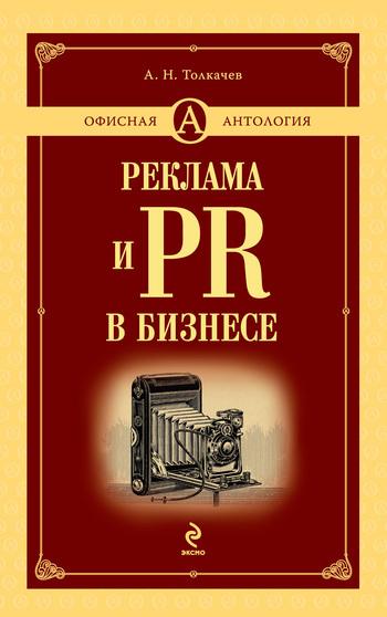 Скачать книгу Реклама и PR в бизнесе  автор А. Н. Толкачев