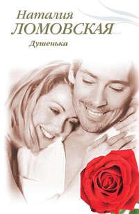 Ломовская, Наталия  - Душенька
