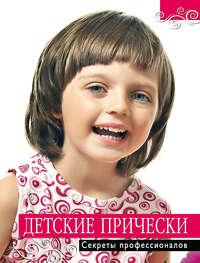 Отсутствует - Детские прически: секреты профессионалов