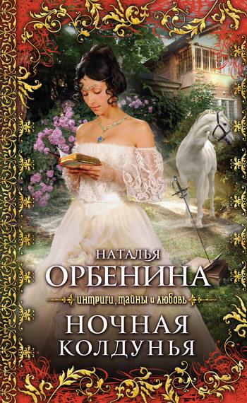 Скачать книгу Ночная колдунья  автор Наталья Орбенина