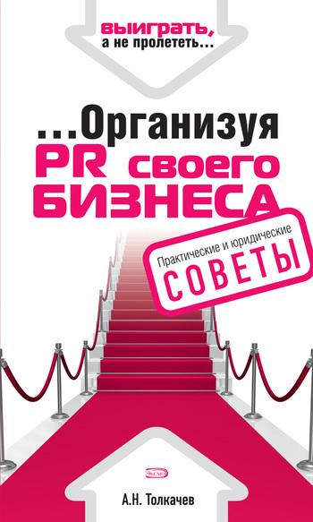 Скачать книгу ...Организуя PR своего бизнеса  автор А. Н. Толкачев