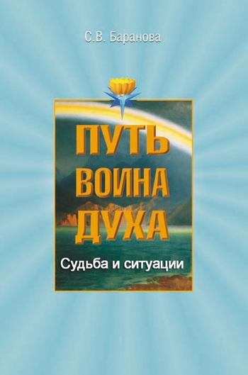 Светлана Васильевна Баранова Судьба и ситуации светлана васильевна баранова об энергетических структурах