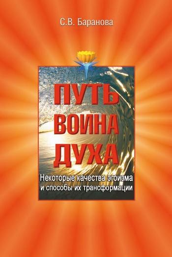 Скачать книгу Некоторые качества эгоизма и способы их трансформации  автор Светлана Васильевна Баранова