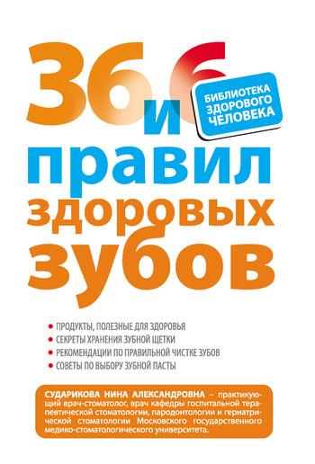 Скачать книгу 36 и 6 правил здоровых зубов  автор Нина Сударикова