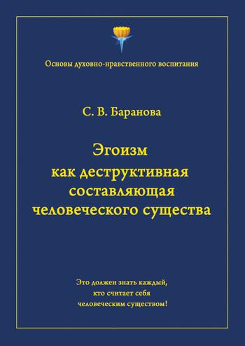 Скачать книгу Эгоизм как деструктивная составляющая человеческого существа  автор Светлана Васильевна Баранова