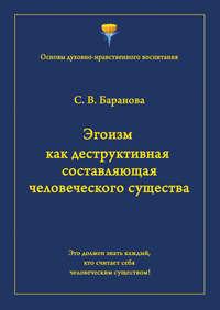 Баранова, Светлана Васильевна  - Эгоизм как деструктивная составляющая человеческого существа